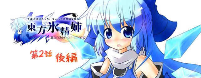 ac-image-ice_sister02.jpg