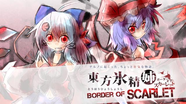 東方氷精姉 ~BORDER OF SCARLET ブログ用
