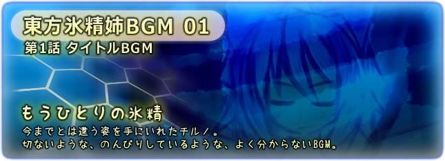 東方氷精姉BGM01