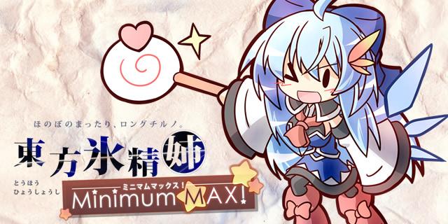 東方氷精姉 ~Minimim MAX!