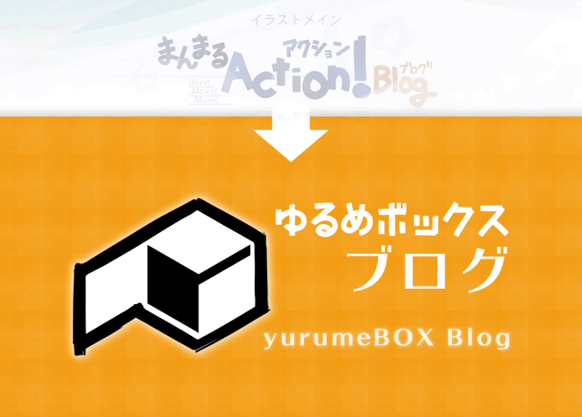 yurumebox-new-blog2.png